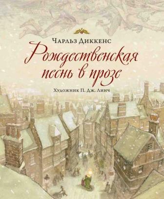 Рождественские истории Диккенса