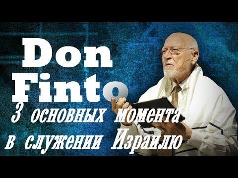 """Аудиокнига """"Твой народ будет моим народом"""" - Дон Финто"""