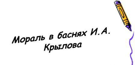 moral-basen-krulova