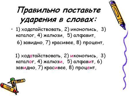udarenie-2