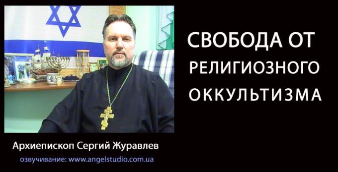 guravlev - свобода от религиозного оккультизма