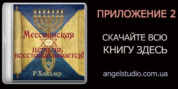 Мессианская церковь восстанавливается. Роберт Хайдлер