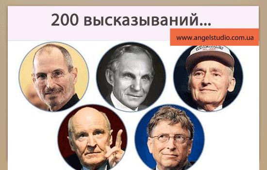 200 высказываний