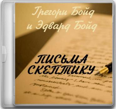 Письма скептику (аудиокнига)