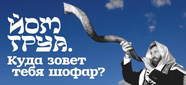 Шофар, праздник труб