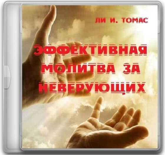 молитва за неверующих