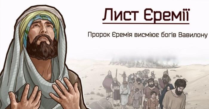 Лист Єремії (Біблія)