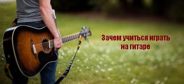 Зачем учиться играть на гитаре?