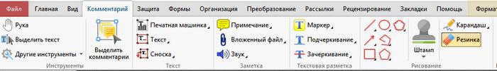 Программа для заметок в файле PDF (PDF-XChange Editor)