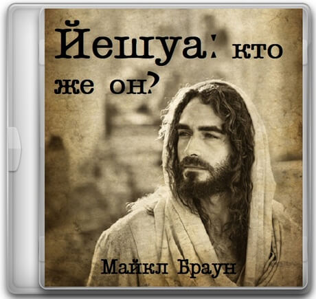Yeshua_for_reading