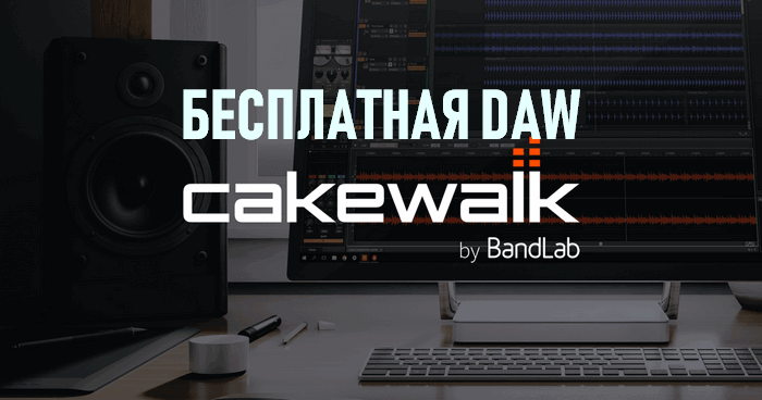 BandLab CakeWalk - бесплатная полнофункциональная DAW